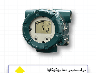 ترانسمیتر دما, Temperature Transmitter